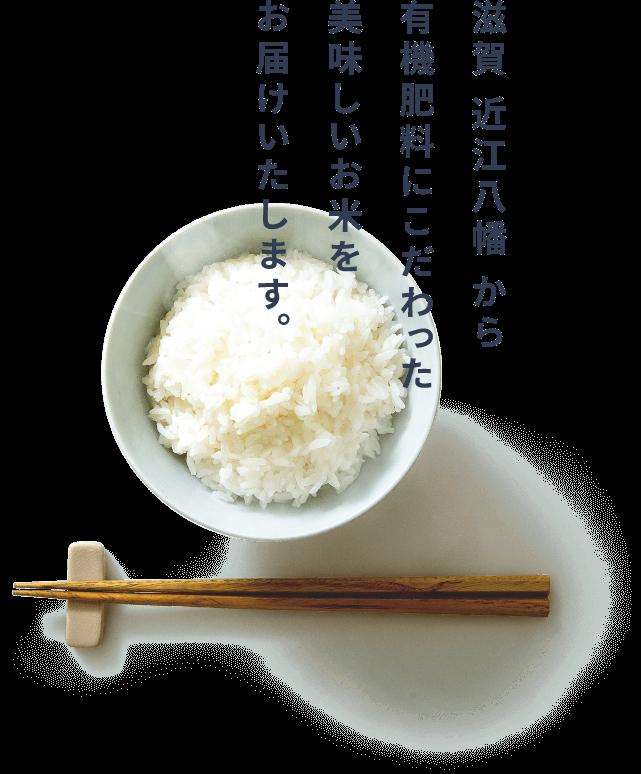 滋賀 近江八幡 から有機肥料にこだわった美味しいお米をお届けいたします。
